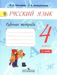 Русский язык 4 кл . Рабочая тетрадь часть 2я